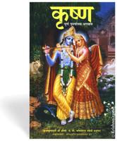 Krishna Book, Marathi