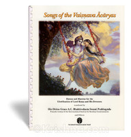 Songs of the Vaisnava Acaryas, Large