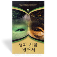 Beyond Birth and Death, Korean