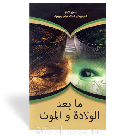Beyond Birth And Death Arabic