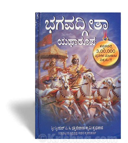 Bhagavath Geetha Book In Kannada