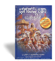 Clearance, Bhagavad-gita As It Is [Kannada]