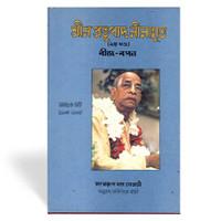 Srila Prabhupada Lilamrta, Vol  5: Let There Be a Temple
