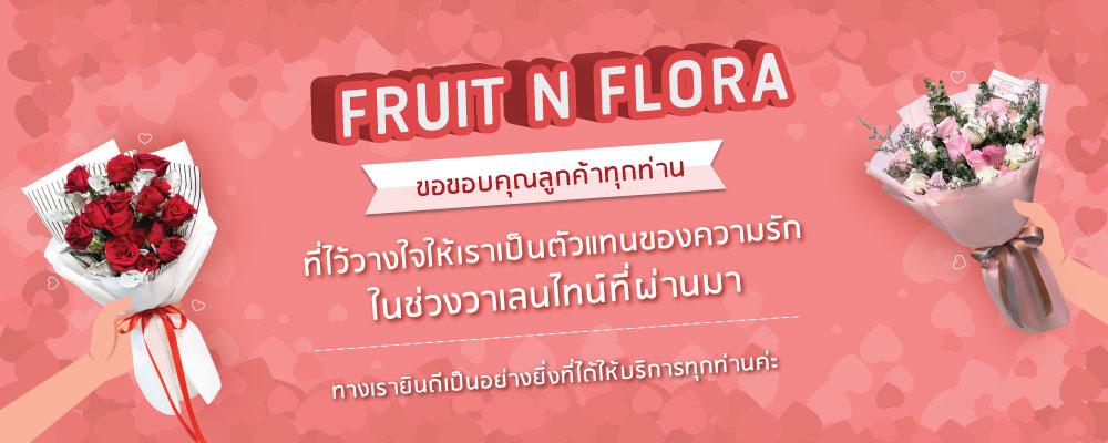 รักใคร...ให้ดอกไม้ วาเลนไทน์นี้...สั่งดอกไม้แทนใจ ระหว่างวันที่ 20 ม.ค. - 12 ก.พ. 63