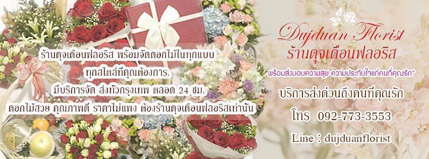 dujduan-florist