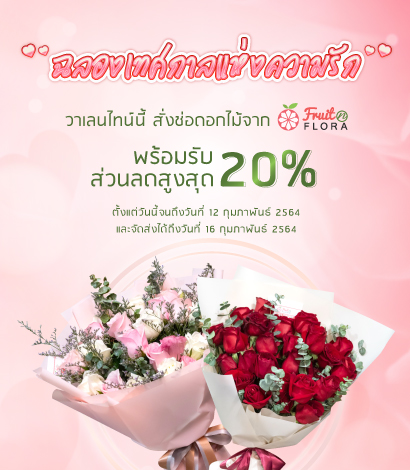 โปรโมชันเทศกาลส่งช่อดอกไม้วาเลนไทน์