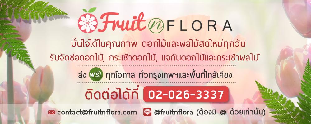 fruit-n-flora