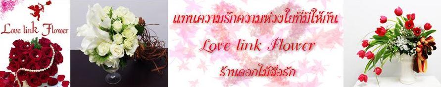 love-link-flower