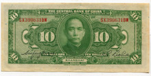 China Shangai $10 Dollars P-197-D