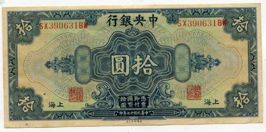China Shangai $10 Dollars P-197-D