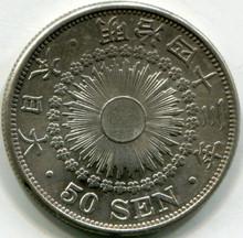 Yr (43) 1910 Japan  50 Sen Y#31   AU