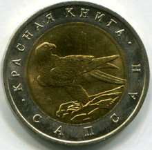 1985  Russia Rouble Y#197.1 Proof 65