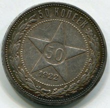1922  Russia 50 Kopeks Y#83  AU .2893 ASW