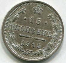 1915  Russia  15 Kopeks Y#21a.3  XF  .0434 ASW