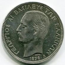 1876 A Greece 5 Drachma  KM#46  VF30