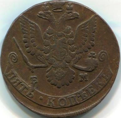 1780-EM Russia 5 Kepeks C#59.3 Mintage 51,007,000 AU