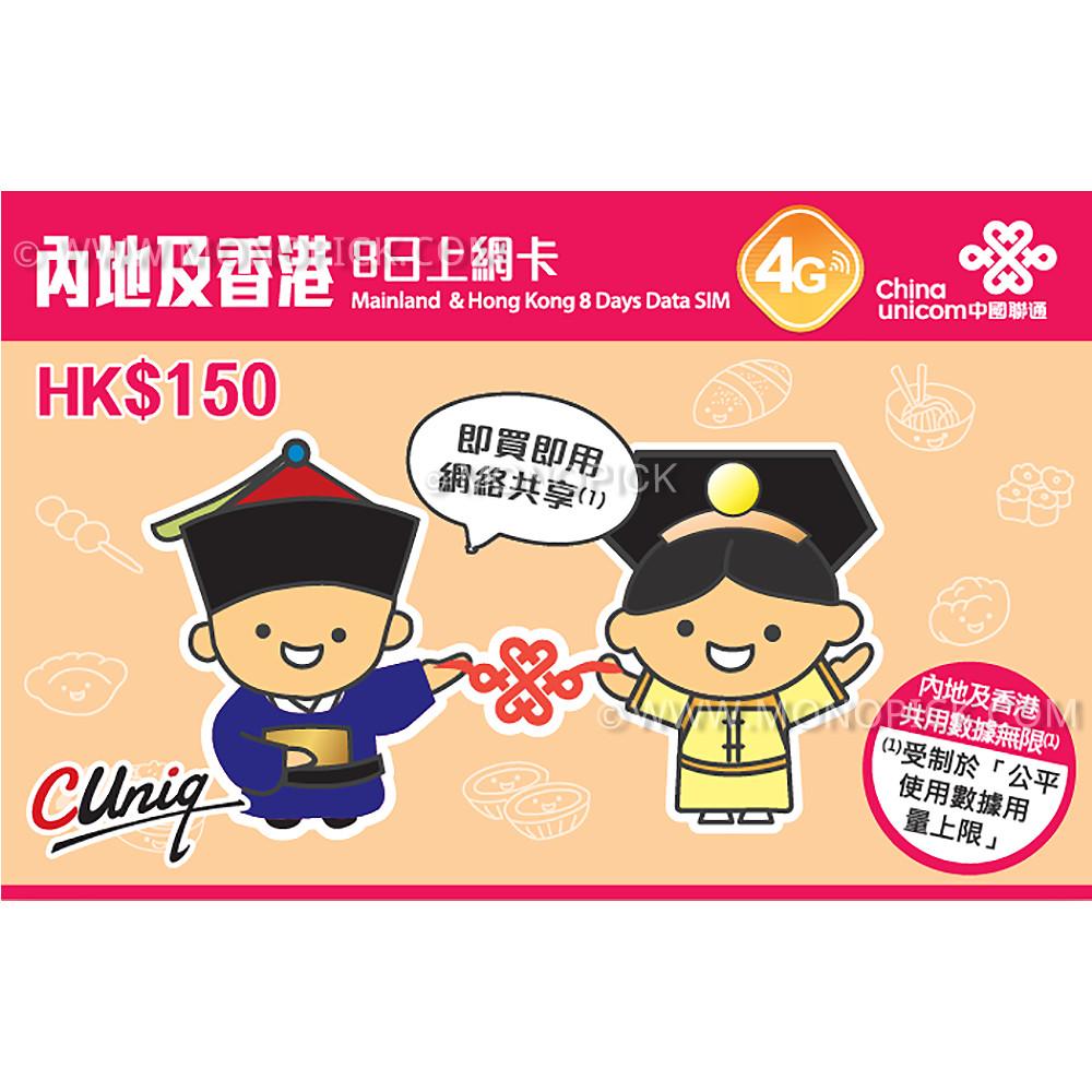 China Unicom CUniq 4G/3G China Hong Kong & Macau 7GB/8Days Data ...