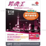 China Unicom CUniq Hong Kong Cross Border King China HK Macau Prepaid PAYG SIM