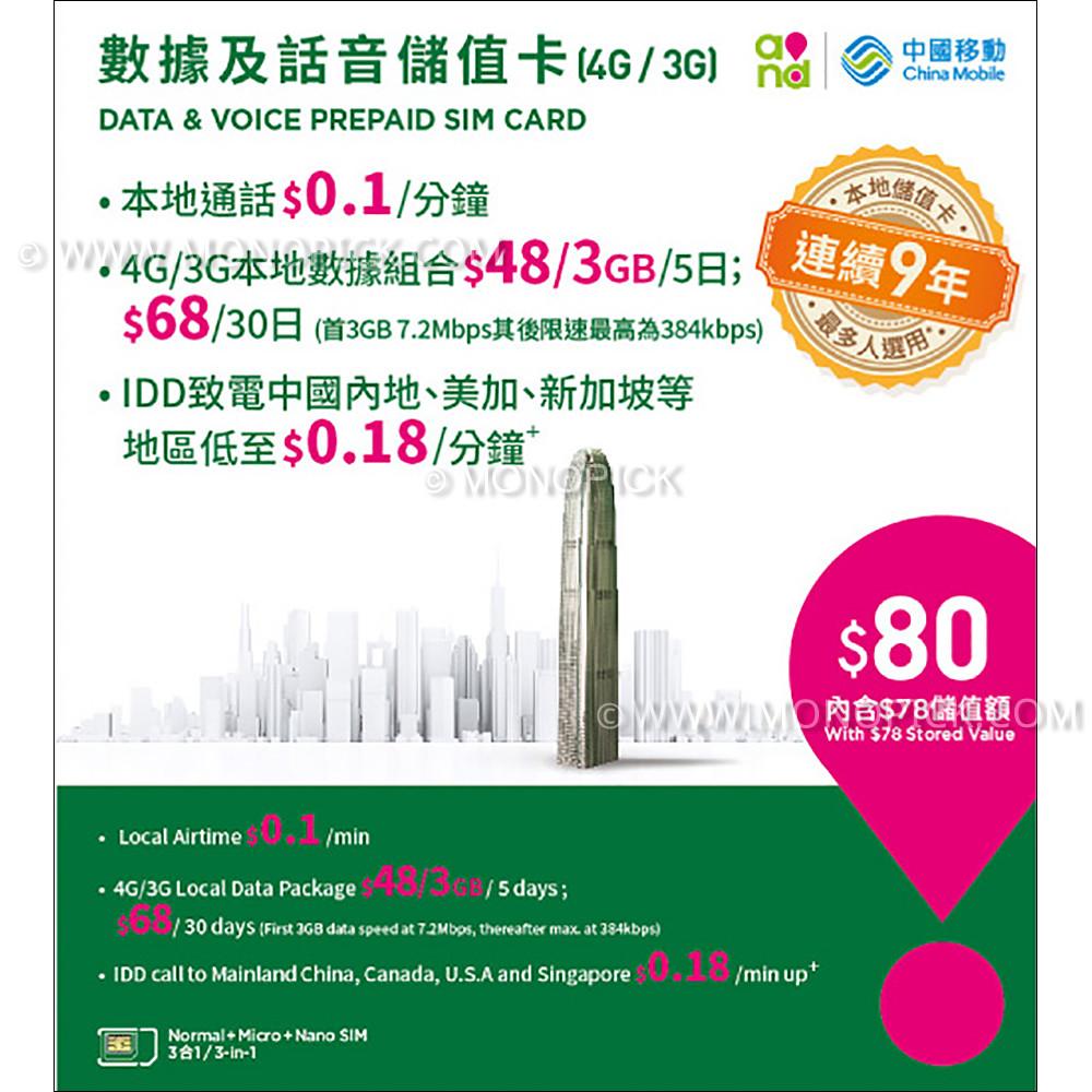 China Mobile Hong Kong Local FUP 3GB/30 Days 4G/3G PAYG Prepaid Data &  Voice SIM