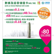 China Mobile Hong Kong Local FUP 3GB/30 Days 4G/3G PAYG Prepaid Data & Voice SIM