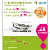 China Mobile Hong Kong Super Talk 10Day/384kbps 4G/3G PAYG Prepaid Lite Data SIM