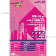 3 HK Hong Kong Local 8GB/14Days +1000 minutes 4G/3G Voice Data PAYG Prepaid SIM