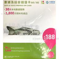 China Mobile Hong Kong Local 5GB/30Days +1800 minutes 4G Voice Data Prepaid SIM