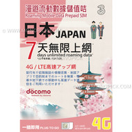 3HK Hong Kong NTT DOCOMO 7GB/7 Days 4G/3G Japan PAYG Prepaid Roaming Data SIM