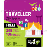 AIS Traveller Lucky Tourist 15GB/8Day 4G/3G Thailand Voice Data PAYG Prepaid SIM