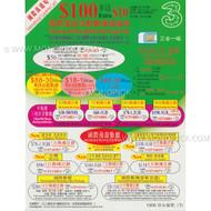3HK Hong Kong Local 6GB/30Days +1000 minutes 4G/3G Voice Data PAYG Prepaid SIM