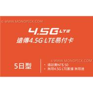 Far EasTone Taiwan Unlimited 5 Days 4G/3G Tourist Local Prepaid Voice Data SIM