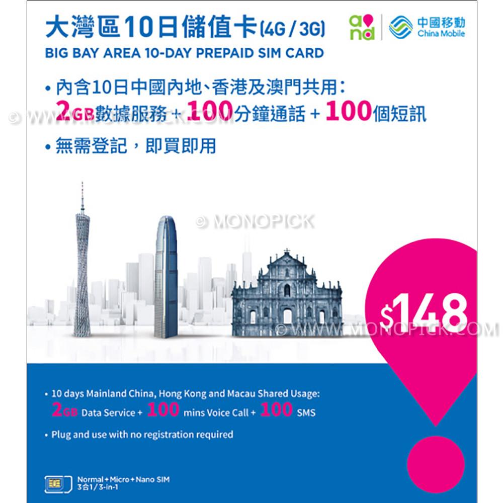 China Mobile Hong Kong China HK Macau 2GB/10Days Prepaid Roaming Voice Data  SIM