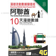 3HK Hong Kong du 1GB/10 Days United Arab Emirates Roaming Data PAYG Prepaid SIM