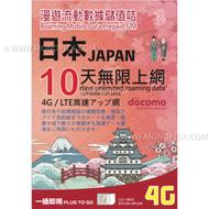 3HK Hong Kong NTT DOCOMO 10GB/10Days 4G/3G Japan PAYG Prepaid Roaming Data SIM