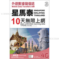 3HK SingTel U Mobile 3GB/10Days Singapore Malaysia Roaming Data PAYG Prepaid SIM