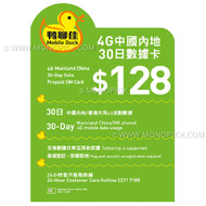 China Mobile HK Mobile Duck 6GB/30Days Hong Kong Mainland China Prepaid Data SIM