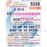 CSL Mobile 5+1GB/8 Days China Hong Kong Asia APAC Roaming Data PAYG Prepaid SIM