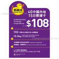 China Mobile Hong Kong Mobile Duck 4G Mainland China 3GB/15Days Prepaid Data SIM