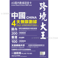 3HK China Mobile Mainland China Only FUP 12GB/4Day PAYG Prepaid Data Voice SIM