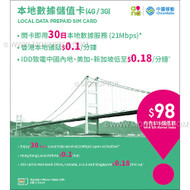 China Mobile Hong Kong Local 5GB/30Days 4G Pay As You Go Prepaid Voice Data SIM