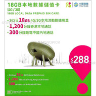 China Mobile Hong Kong Local 18GB/365Days+1200 minutes 4G Voice Data Prepaid SIM