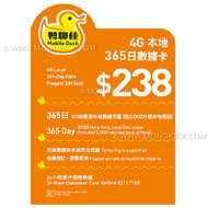 China Mobile Hong Kong Mobile Duck 4G Local 30GB/365 Days Data Voice Prepaid SIM