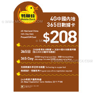 China Mobile Hong Kong 4G Mobile Duck Mainland China 20GB+3GB/365Day Prepaid SIM