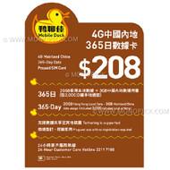 China Mobile Hong Kong 4G Mobile Duck Mainland China 20GB+3GB/365Day Prepaid SIM