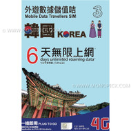 3HK Three Hong Kong SKT KT 6GB/6 Days 4G/3G Korea PAYG Roaming Data Prepaid SIM