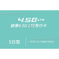APTG GT Mobile Taiwan Unlimited 7 Days 4G/3G Data Only Local Prepaid