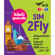 AIS SIM2Fly World Europe USA 15GB/365Day Traveller Roaming Data PAYG Prepaid SIM