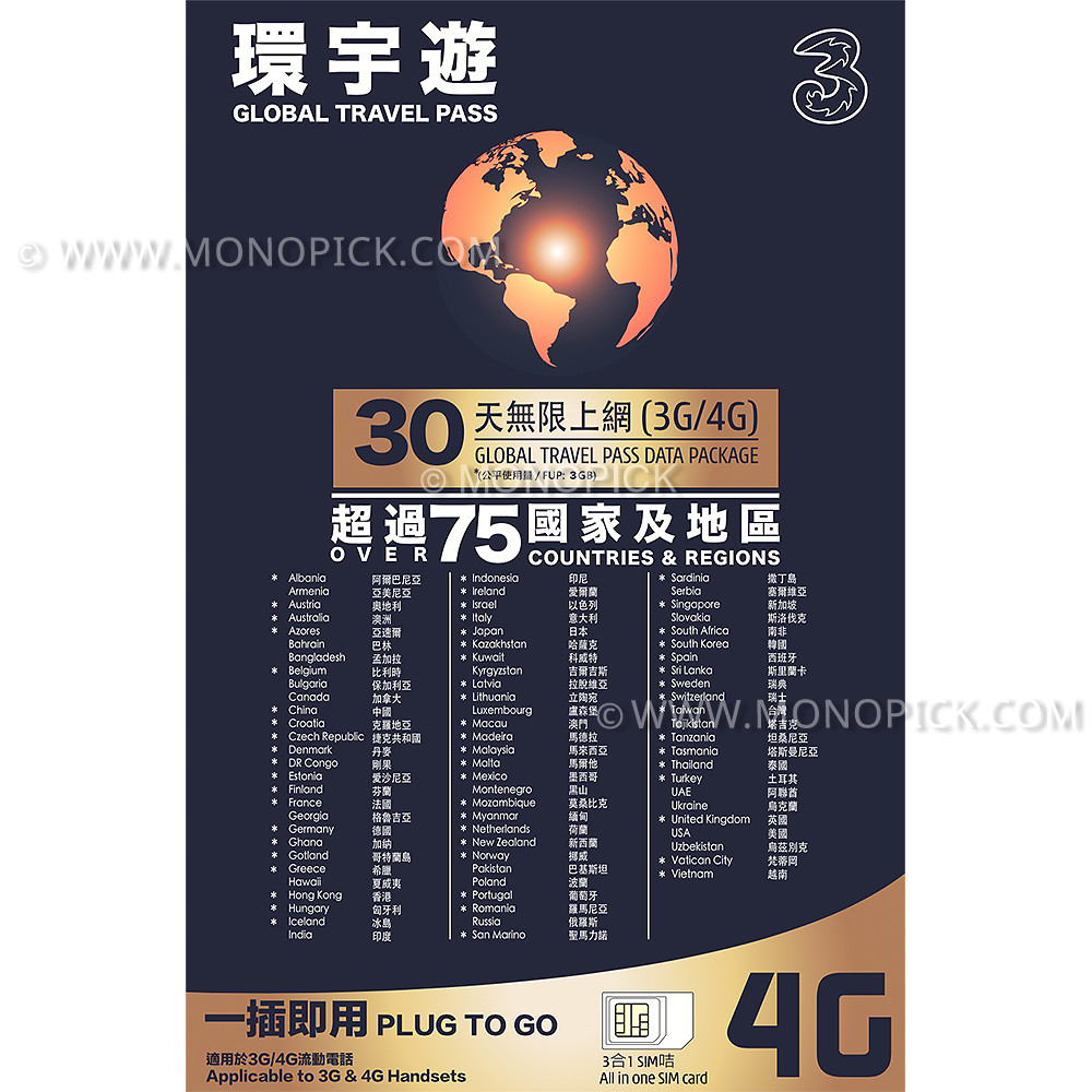 3HK Global Travel Pass Asia Europe USA 1-3GB/30Day Data Roaming PAYG  Prepaid SIM