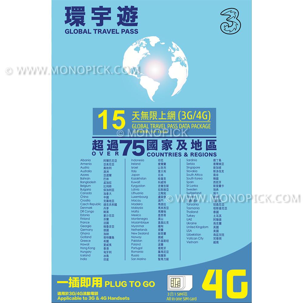 3hk Global Travel Pass Asia Europe Usa 1 5gb 15day Data Roaming Payg Prepaid Sim Monopick