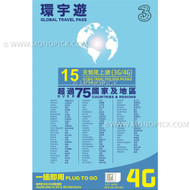 3HK Global Travel Pass Asia Europe USA 1.5GB/15Day Data Roaming PAYG Prepaid SIM